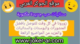 ستاتيات حب جديدة مكتوبة 2019 - الجوكر العربي