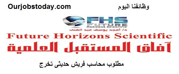 وظائف محاسب فريش حديث تخرج لشركة آفاق المستقبل العلمية Future Horizons Scientific
