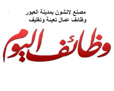وظائف عمال تعبئة وتغليف بمصنع لانشون بمدينة العبور براتب 3700
