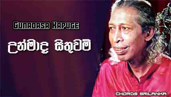 Unmada Sithuwam Chords, Gunadasa Kapuge Songs, Unmada Sithuwam Song Chords, Gunadasa Kapuge Songs Chords, Sinhala Song Chords,