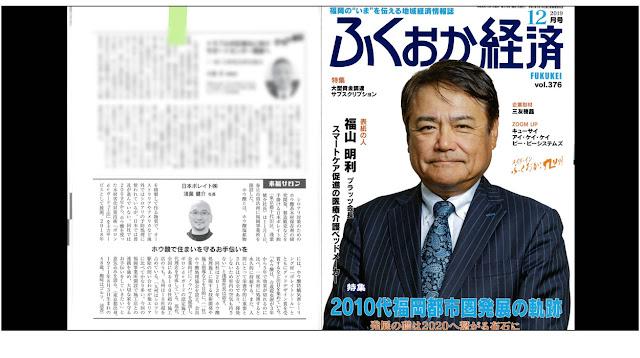 ふくおか経済12月号日本ボレイト記事