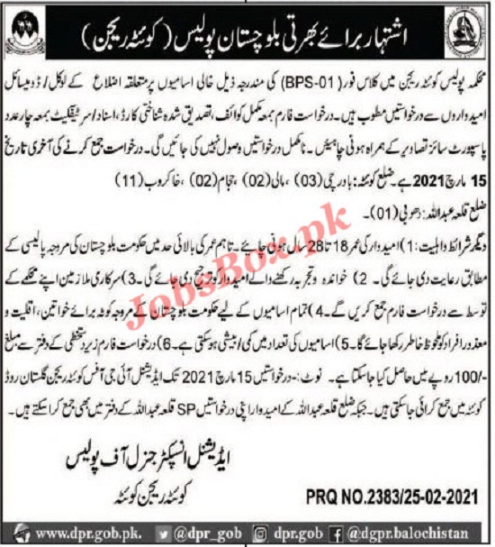 balochistan-police-jobs-2021-quetta-region