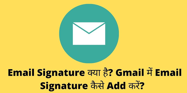 Email Signature क्या है? Gmail में Email Signature कैसे Add करें?