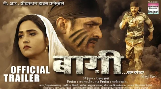 Baaghi Full HD Bhojpuri Film Download | Khesari Lal Yadav Bhojpuri Film Download