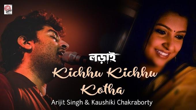 Kichu Kichu Kotha Lyrics (কিছু কিছু কথা) Arijit Singh | Kaushiki | Lorai