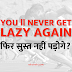 Never Lazy Again - आप फिर सुस्त नहीं होंगे।