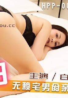 麻豆导演系列辣椒原创Hot.Pepper.白颖主演.肏母日.无赖宅男肏亲娘.HPP-0006