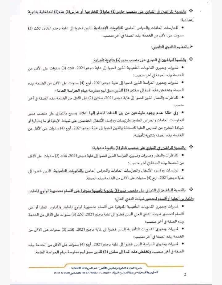 مذكرة وزارية في شأن التعبير عن الرغبة في المشاركة في الحركة الانتقالية لأطر الإدارة التربوية برسم سنة 2021