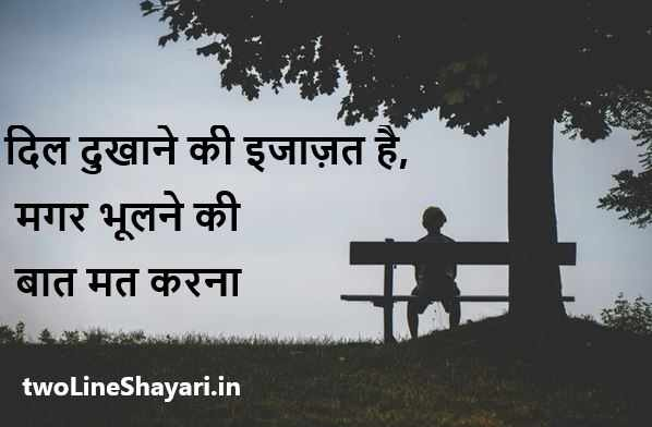 Heart Touching Sad love quotes in Hindi with Images, Sad love quotes in Hindi for Boyfriend Download
