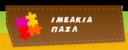 ΙΜΕΑΚΙΑ ΠΑΖΛ