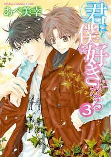 君は僕を好きになる 第01-03巻 zip Kimi wa boku wo sukininaru  vol 01-03 rar