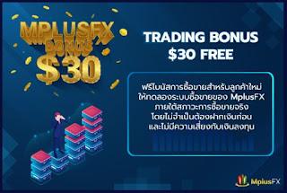 Bonus Forex Tanpa Deposit MplusFX $30
