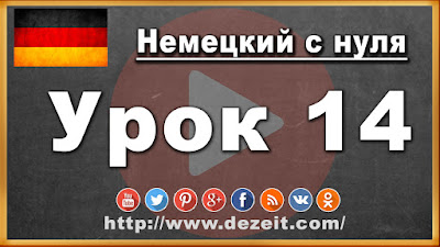 Немецкий язык урок 14 - Единица измерения. Maßeinheit.
