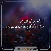 maa poetry in urdu   maa poetry