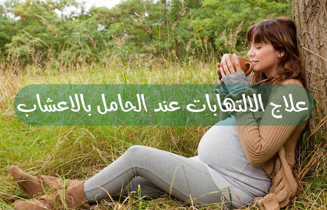 علاج الالتهابات عند الحامل بالاعشاب