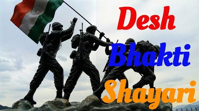 Best Collection Of Desh Bhakti Shayari 2020 In Hindi