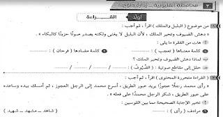 نماذج امتحانات اللغة العربية للصف الثالث الابتدائى ترم اول 2020