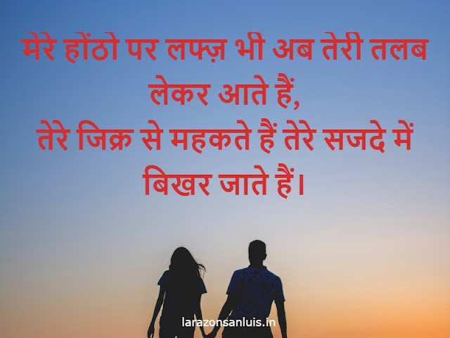 hindi-image-love-shayari