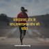 सकारात्मक सोच के लाभ,सकारात्मक सोच की शक्ति Benefit of Positive thinking in hindi