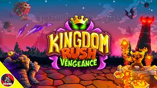 اللعبة الثامنة (8) Kingdom Rush Vengeance