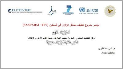مؤتمر مشروع تخفيف الزلازل في فلسطين pdf