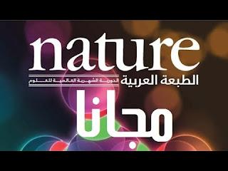 حمل الان برابط مباشر إعدادت مجلة Nature الكاملة PDF