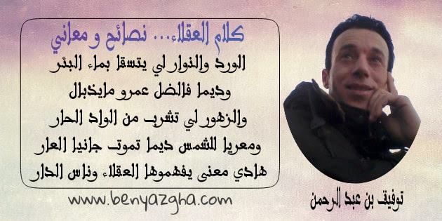 كلام العقلاء... نصائح و معاني - توفيق بن عبد الرحمان