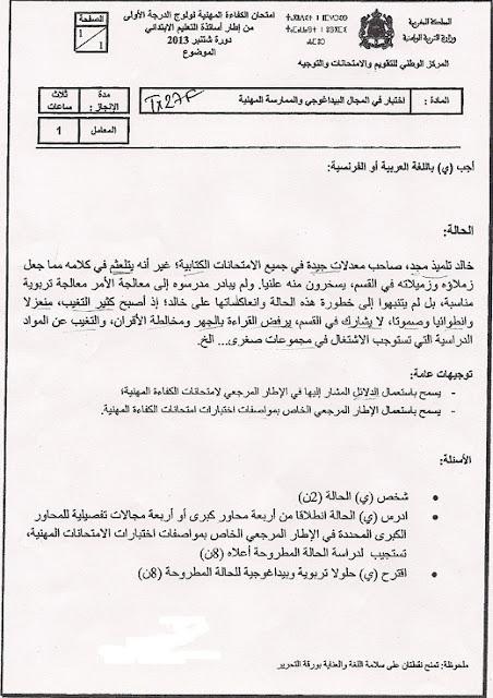 مواضيع الامتحان المهني دورة شتنبر 2013 الدرجة الأولى