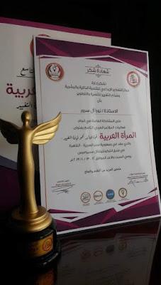عقب منحها وسام صانعات التغيير على مستوى العالم العربي عام 2019