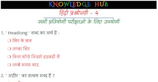 हिंदी प्रश्नोत्तरी - 4