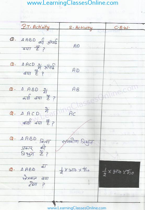 सूक्ष्म शिक्षण पाठ योजना प्रश्न कौशल गणित  कक्षा  6  त्रिकोण