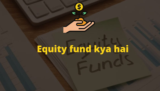 Equity Fund क्या है - types of equity fund in hindi