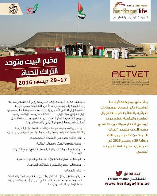 معهد التكنولوجيا التطبيقية - مخيم البيت متوحد التراث للحياة من 17 الي 29 ديسمبر 2016