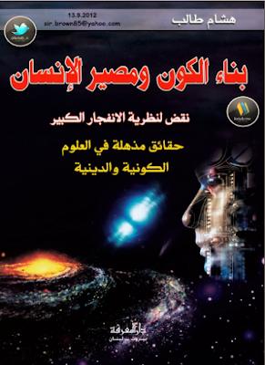 بناء الكون ومصير الانسان .PDF تحميل مباشر