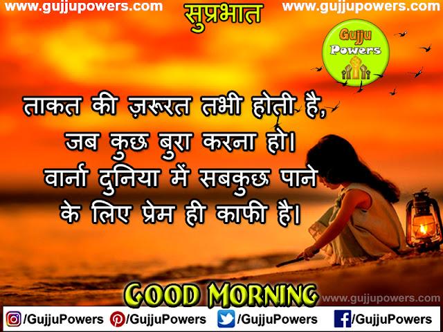 suprabhat message