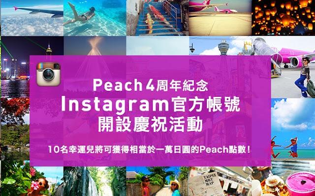 樂桃航空【4周年】 Intagram慶祝活動,上傳照片有機會贏得10,000円 Peach點數。