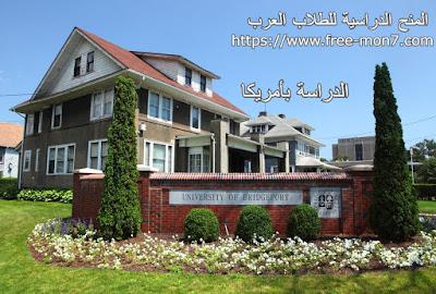 منحة جامعة Bridgeport لدراسة الماجستير للطلبة الدوليين بأمريكا