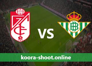 بث مباشر مباراة ريال بيتيس وغرناطة اليوم بتاريخ 10/05/2021 الدوري الاسباني
