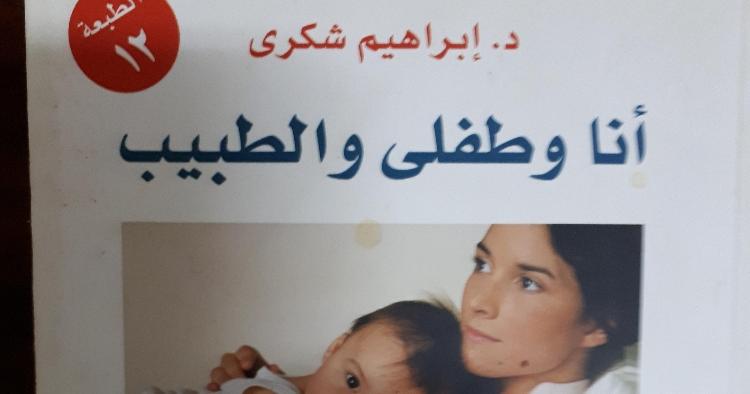 تحميل كتاب انا وطفلي والطبيب حديثي الولاده