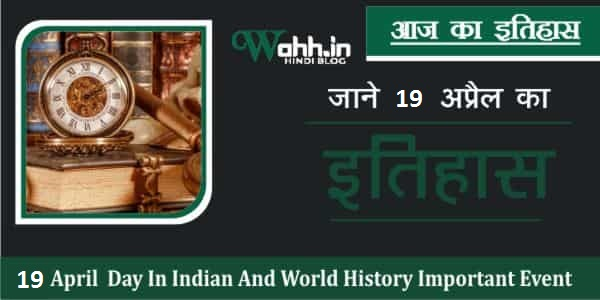History-Of-19-April-In-Hindi