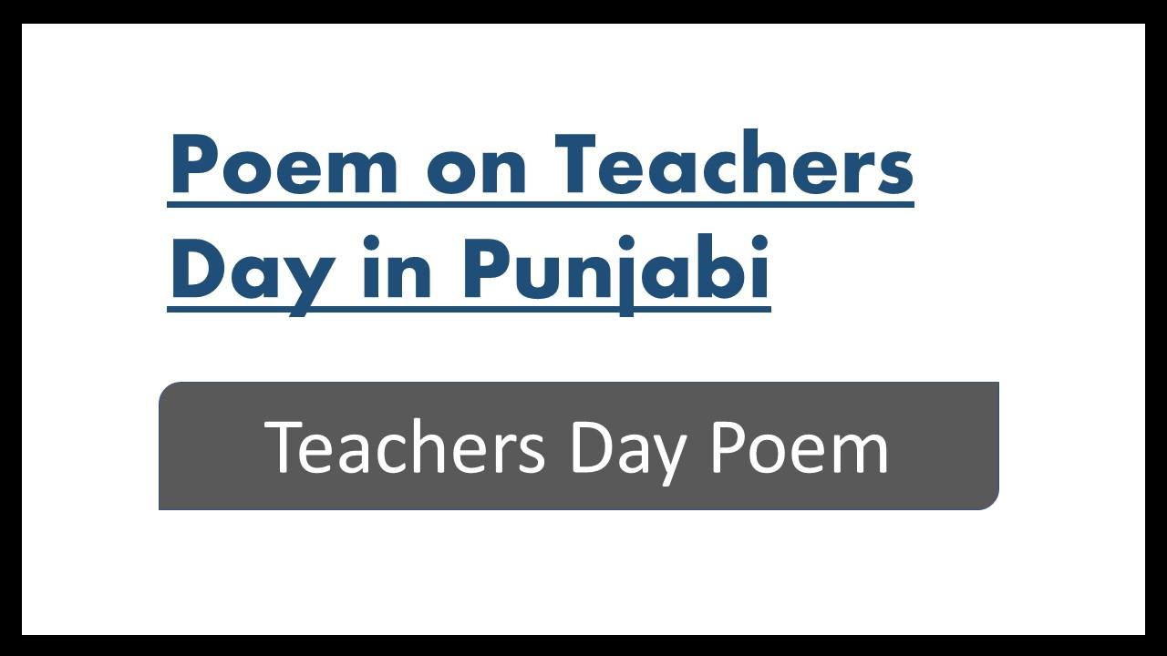 Punjabi Kavita on Teachers Day