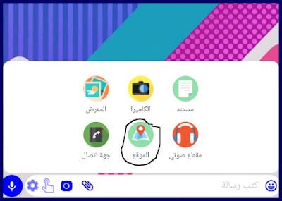 مشاركة المواقع واتس صنعاء