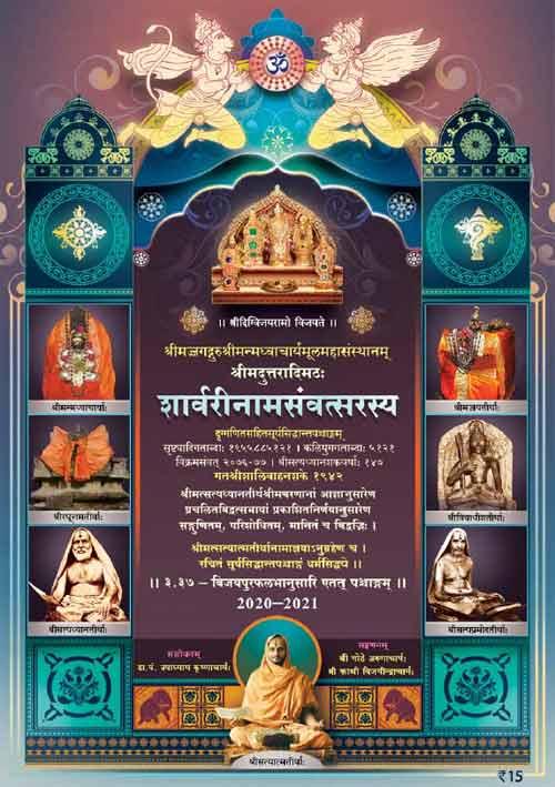 Sharvari Nama Samvatsara 1942 Panchangam