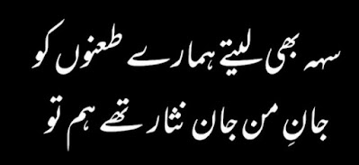 jaun-elia-poetry-in-urdu3