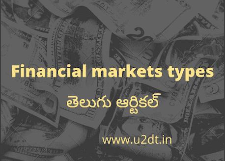 Financial markets types, DIfferent types of financial markets, stockmarket telugu, u2dt
