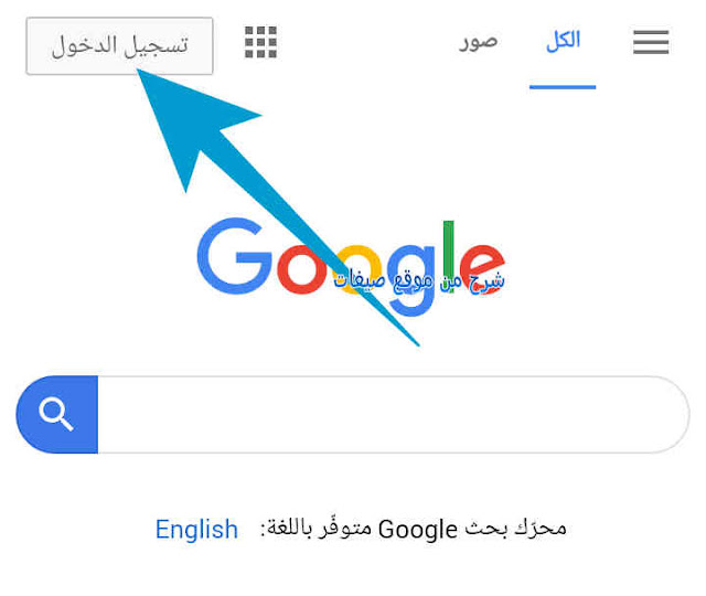 الدخول لحساب جوجل