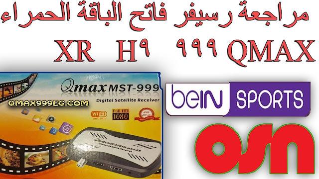 سعر ومواصفات ومميزات رسيفر كيوماكس عبدالعال Qmax H9