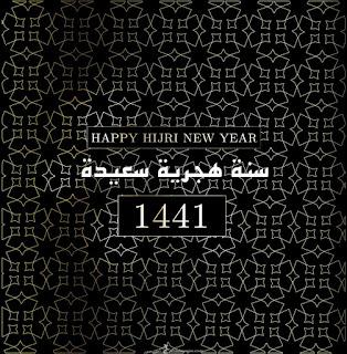 صور راس السنة الهجرية 1441