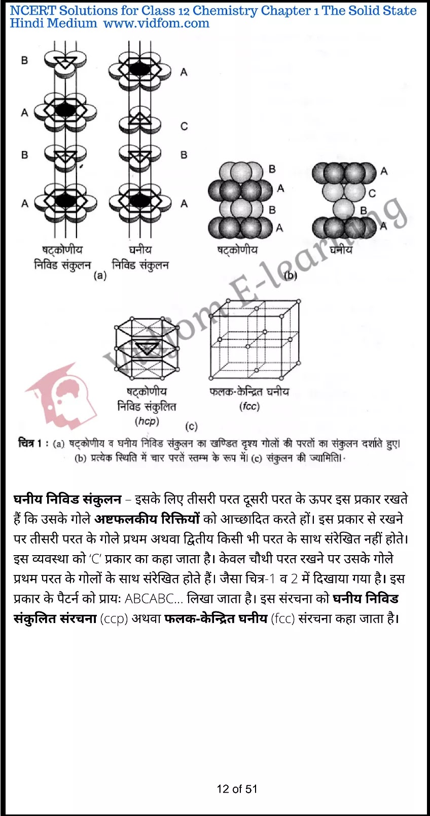 class 12 chemistry chapter 1 light hindi medium 12