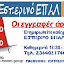 Εγγραφές στο Εσπερινό ΕΠΑΛ Αριδαίας - Τομείς που λειτουργούν
